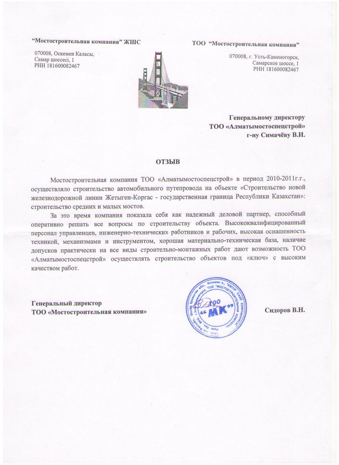 Отзыв Мостостроительная компания