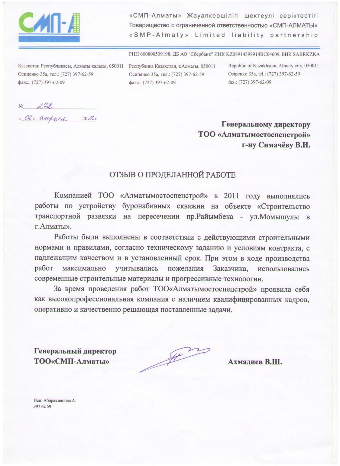Отзыв от СМП Алматы