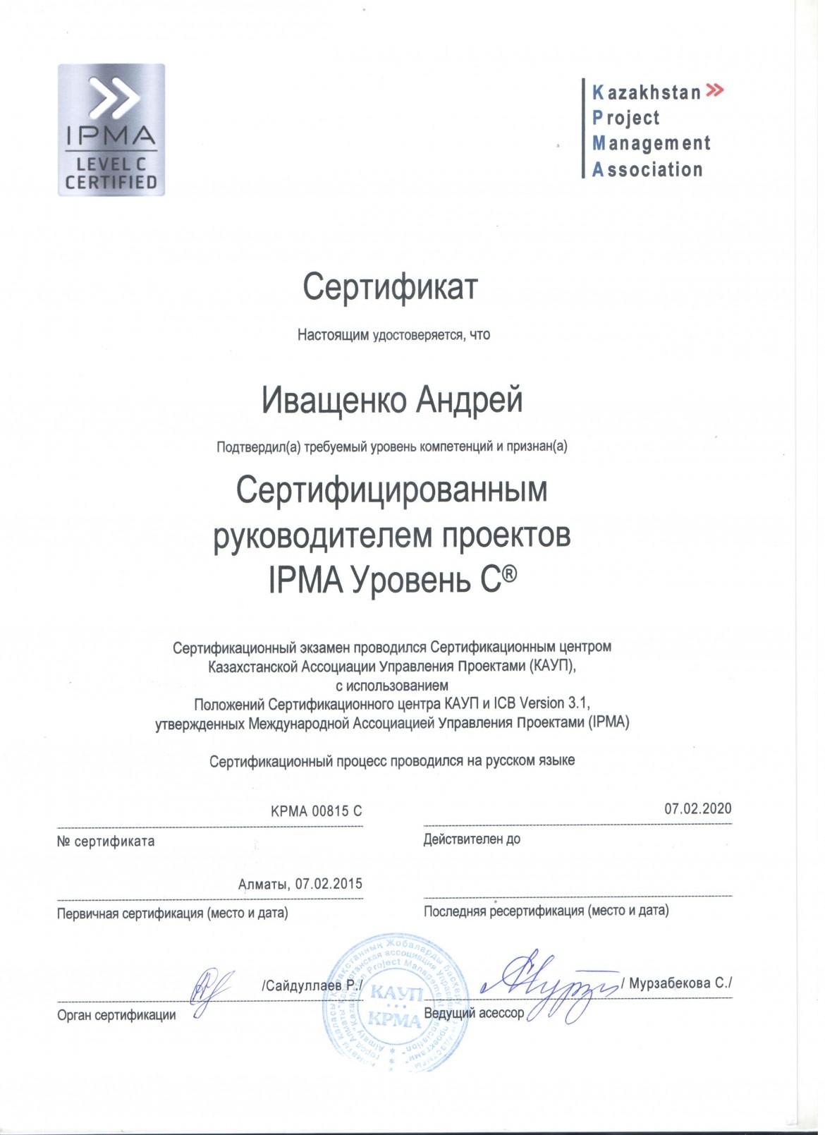 Иващенко А. 1