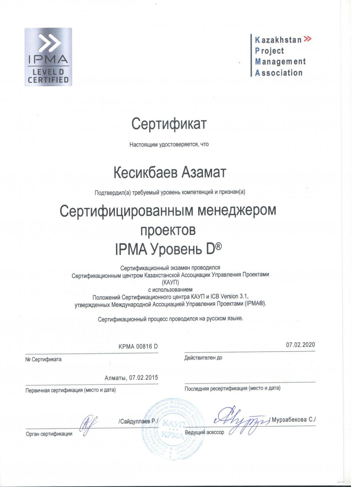 Кесикбаев А. 1