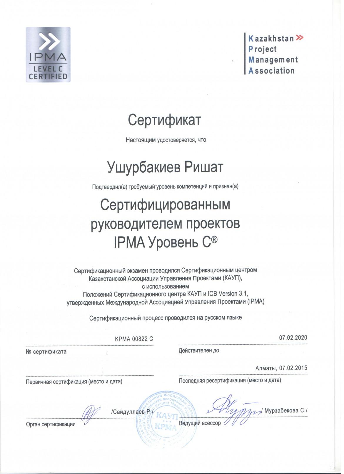 Ушурбакиев Р. 1