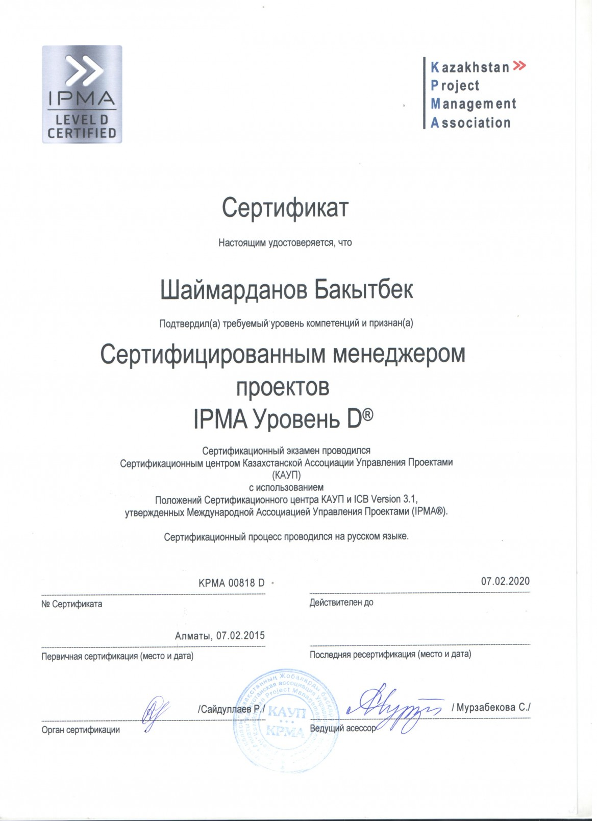 Шаймарданов Б.  1